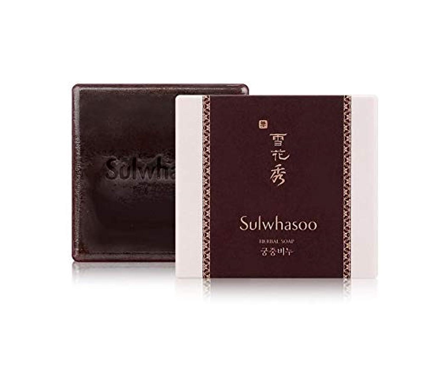 照らす印刷する政治[雪花秀] SULWHASOO HERBAL SOAP 宮中石鹸 (韩国正品)