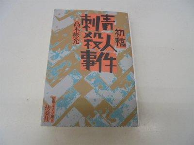 初稿・刺青殺人事件―昭和ミステリ秘宝 (扶桑社文庫)の詳細を見る