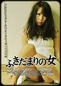 ふきだまりの女 [DVD]