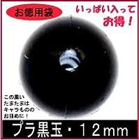 オトクなプラビーズ(アクリルビーズ)・丸型ラウンド 12mm 黒玉のサービスパック!