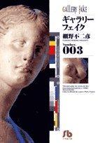 ギャラリーフェイク (Number.003) (小学館文庫)の詳細を見る