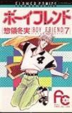 ボーイフレンド 7 (フラワーコミックス)
