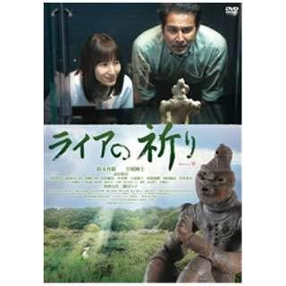 ライアの祈り [DVD]