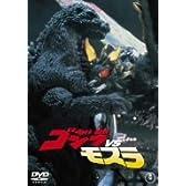 ゴジラvsモスラ [DVD]