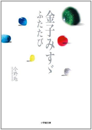 金子みすゞ ふたたび (小学館文庫)の詳細を見る