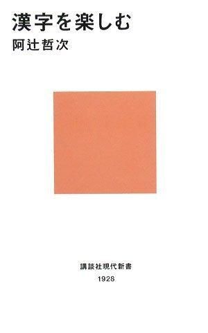 漢字を楽しむ (講談社現代新書 1928)の詳細を見る