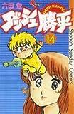 ダッシュ勝平 14 (少年サンデーコミックス)