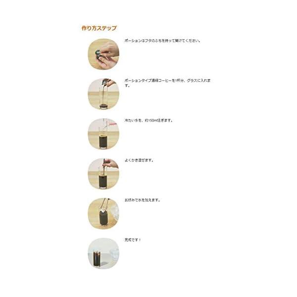 AGF ブレンディ ポーションコーヒー 無糖 ...の紹介画像3