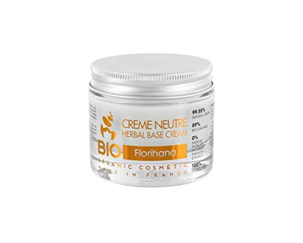 ライン調整可能伝導オーガニック 化粧品 ベースクリーム 50ml