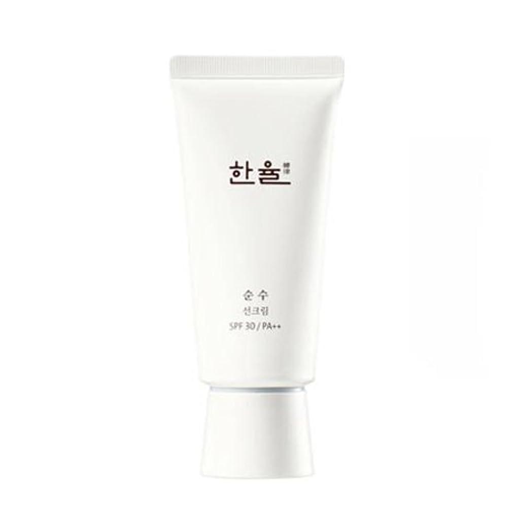満足させる上に築きます住居Hanyul [ハンユル]純粋な日焼け止め[並行輸入品] + SoltreeBundleあぶらとり紙50枚