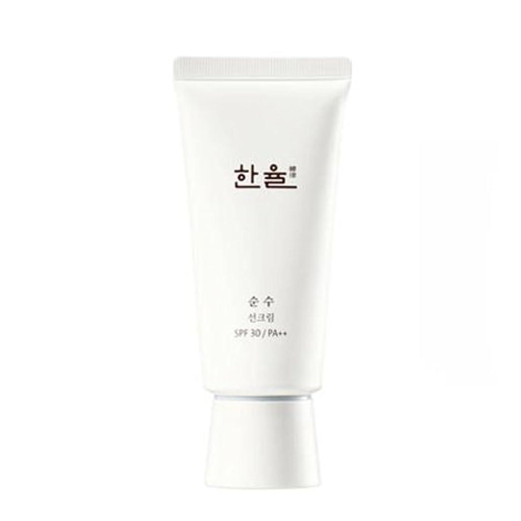 変色する融合続編Hanyul [ハンユル]純粋な日焼け止め[並行輸入品] + SoltreeBundleあぶらとり紙50枚