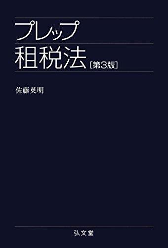 プレップ租税法 第3版 (プレップシリーズ)の詳細を見る