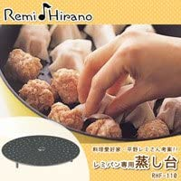 レミ?ヒラノ レミパン専用蒸し台 RHF-110