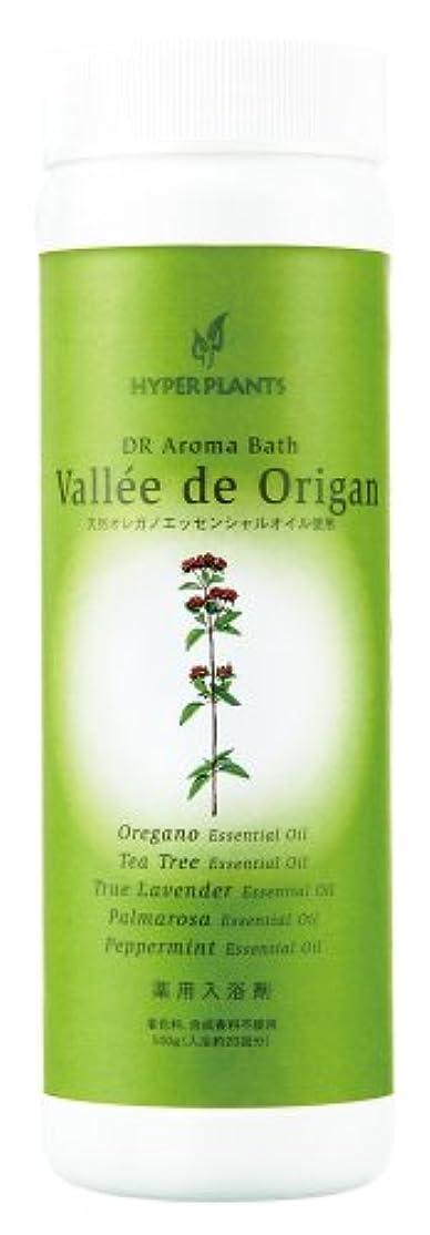 なだめる分頭蓋骨医薬部外品 薬用入浴剤 ハイパープランツ(HYPER PLANTS) DRアロマバス ヴァレドオリガン 500g HN0218
