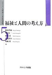 福祉と人間の考え方 (シリーズ「人間論の21世紀的課題」)