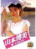 Legend Gold ~伝説のスーパーアイドル完全復刻版~山本博美・DVD2巻セット*夢 KIBUN/小娘日和