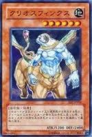 クリオスフィンクス 【N】 SD7-JP010-N [遊戯王カード]《守護神の砦》