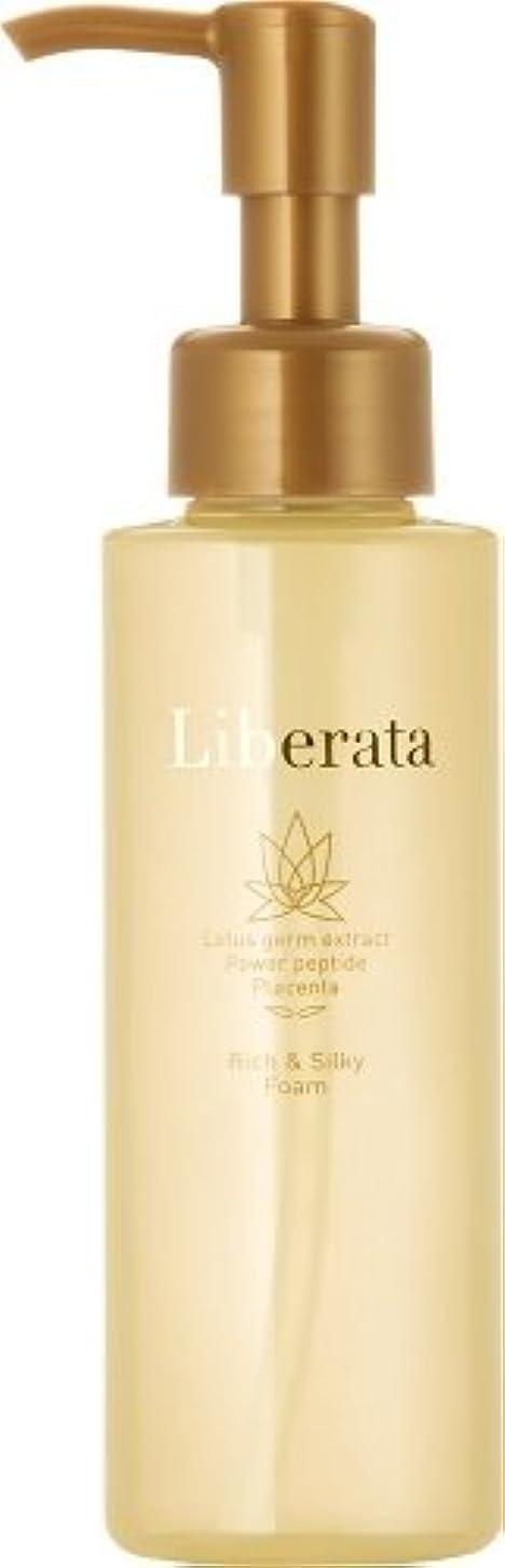 プラセンタエキス配合 美容成分豊富 リベラータ シルキー リッチ フォーム