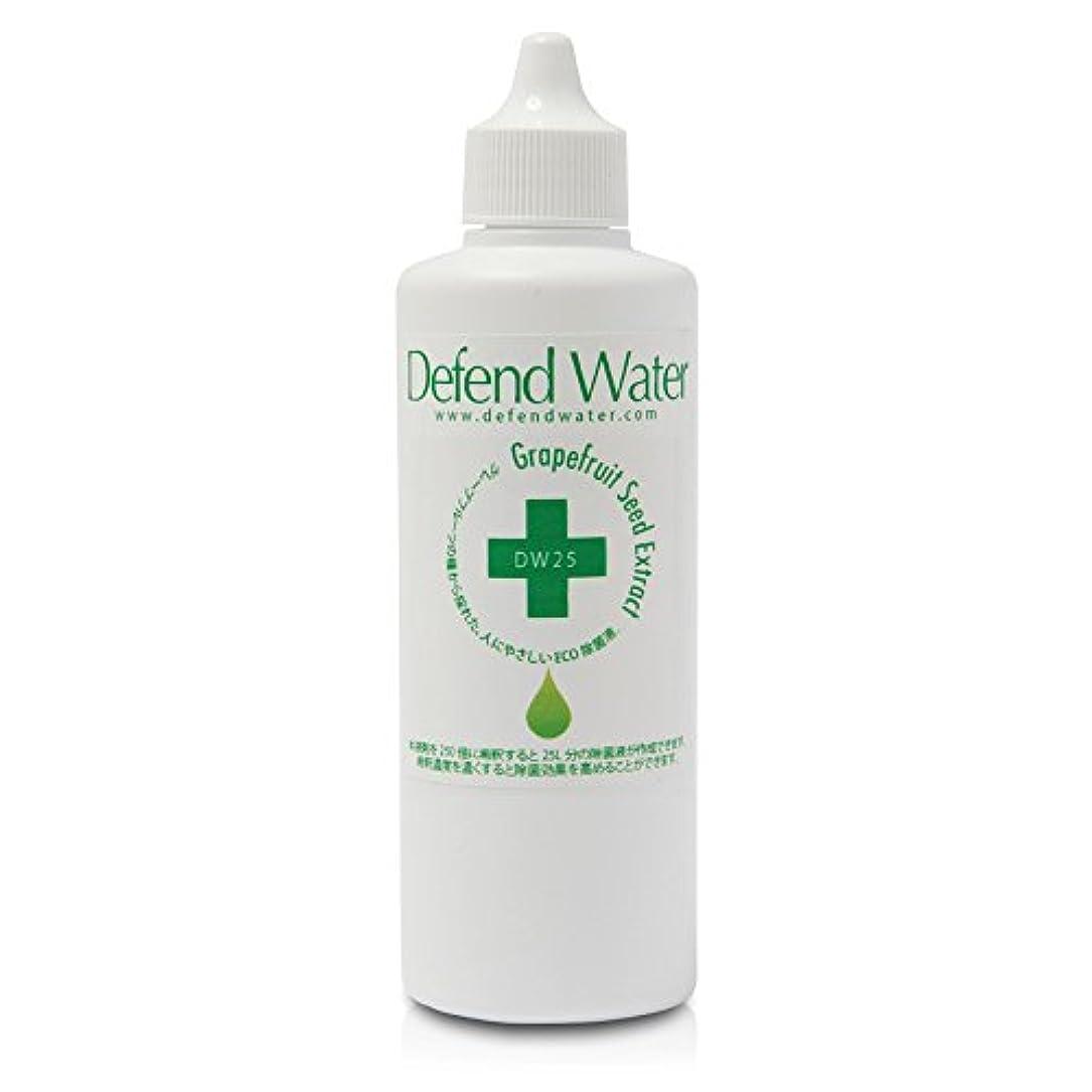 貫入野なフェミニンアロマオイルと一緒に使う空間除菌液、天然エコ除菌液「ディフェンドウォーター」DW25:全国送料無料