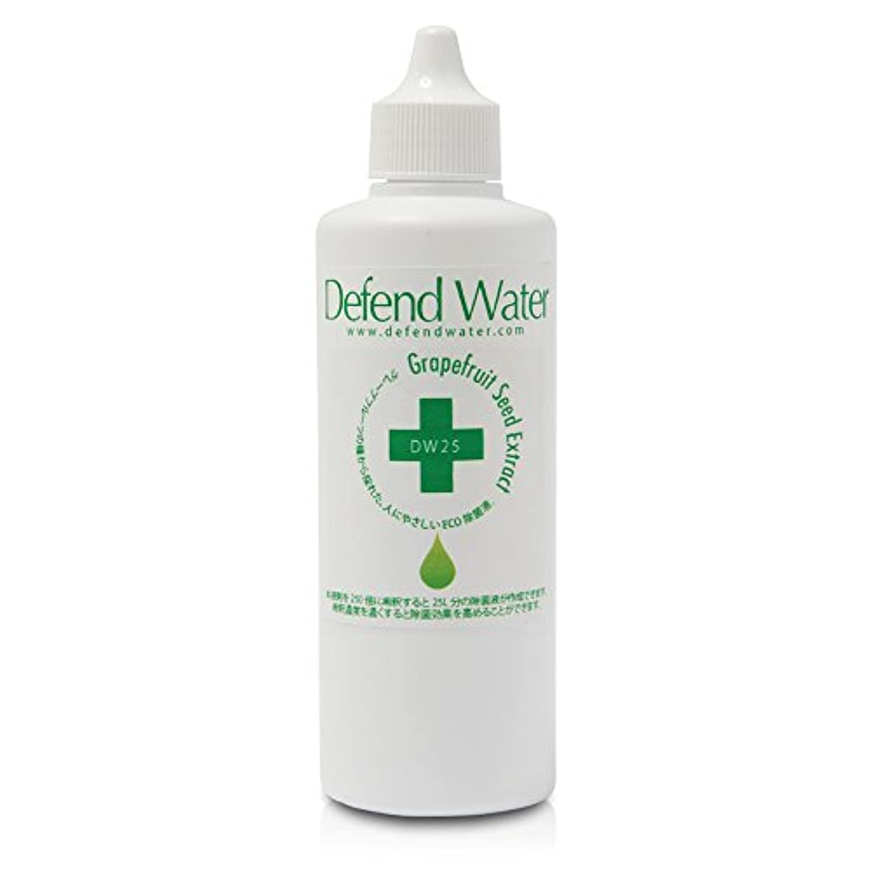 吹きさらしおなかがすいた対話アロマオイルと一緒に使う空間除菌液、天然エコ除菌液「ディフェンドウォーター」DW25:全国送料無料