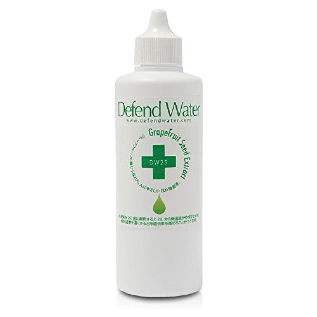 呼び起こすセールペインアロマオイルと一緒に使う空間除菌液、天然エコ除菌液「ディフェンドウォーター」DW25:全国送料無料