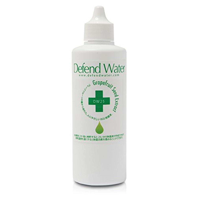 プロフィールマインドフル下にアロマオイルと一緒に使う空間除菌液、天然エコ除菌液「ディフェンドウォーター」DW25:全国送料無料