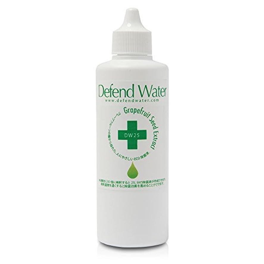 プレフィックス羊ずるいアロマオイルと一緒に使う空間除菌液、天然エコ除菌液「ディフェンドウォーター」DW25:全国送料無料