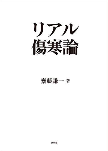 リアル傷寒論 源草社