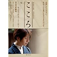 『こころ』DVD 村井良大