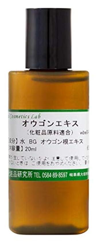 混乱採用するアボートオウゴンエキス 化粧品原料 20ml