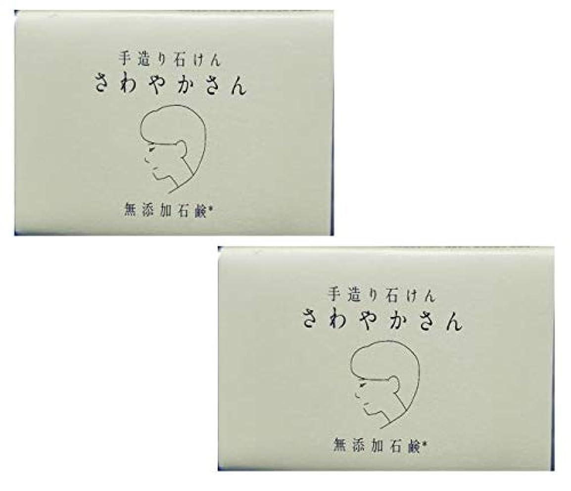 やさしい 手造り石鹸 「さわやかさん」90g 無添加 コールドプロセス製法 洗顔せっけん (2個セット)