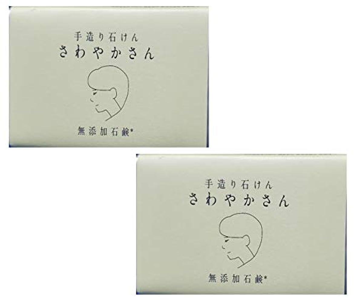 九月セクションリムやさしい 手造り石鹸 「さわやかさん」90g 無添加 コールドプロセス製法 洗顔せっけん (2個セット)