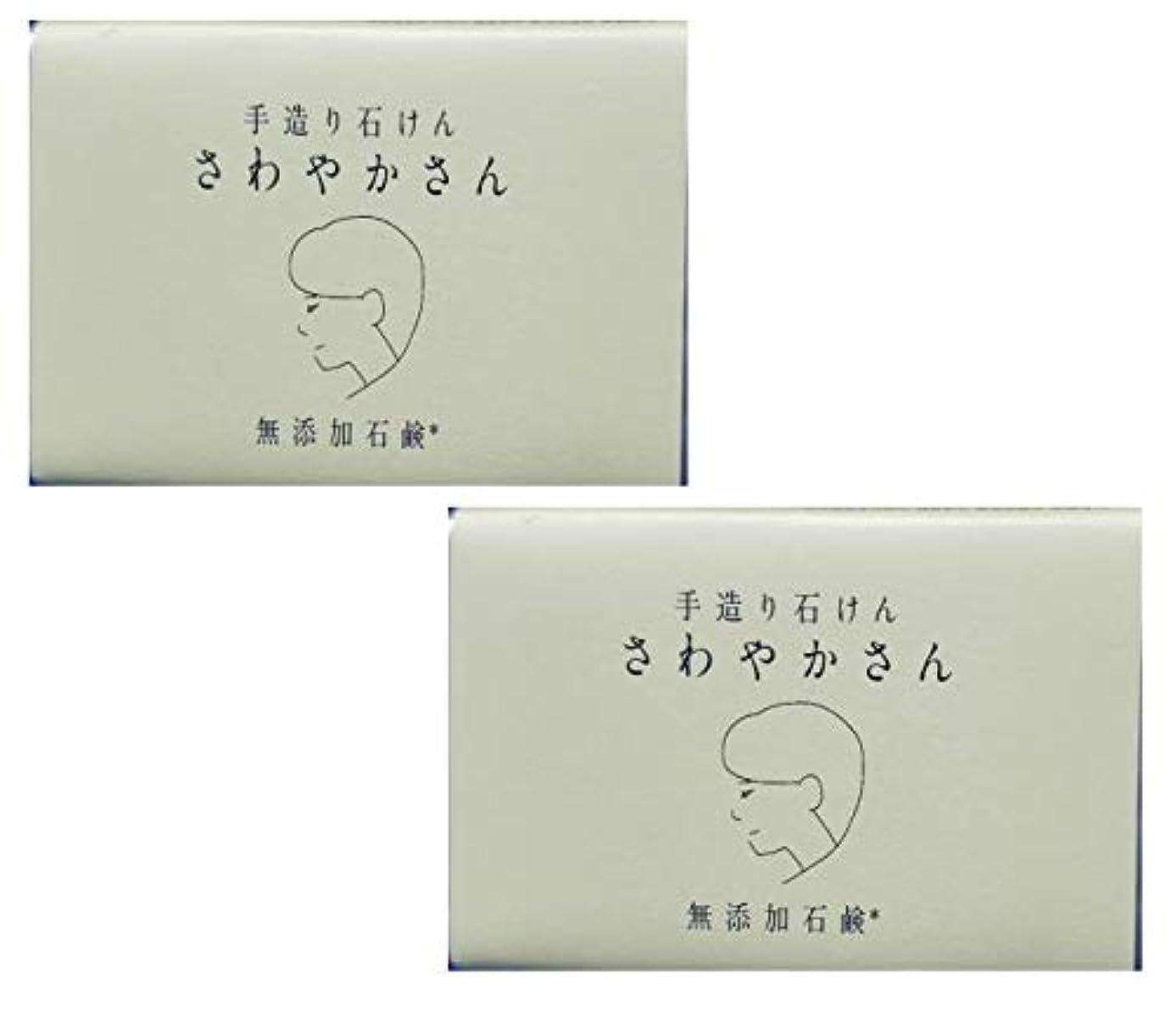 取得する学部長ガソリンやさしい 手造り石鹸 「さわやかさん」90g 無添加 コールドプロセス製法 洗顔せっけん (2個セット)