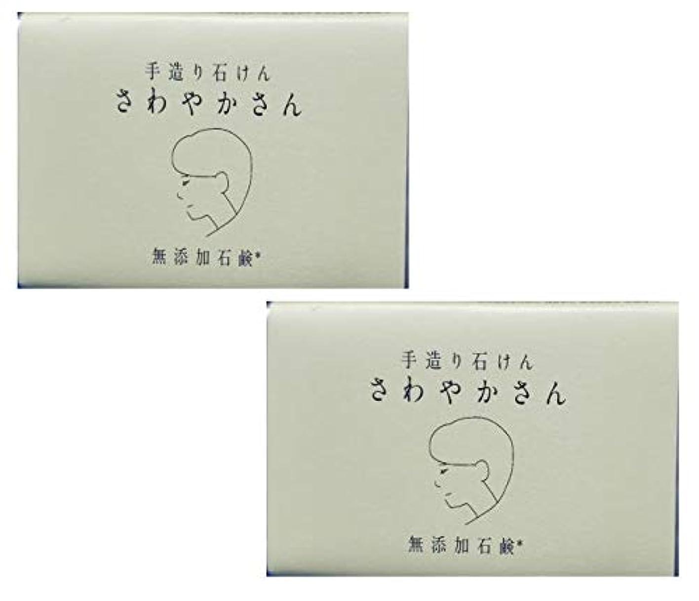 終了しました授業料スキャンダルやさしい 手造り石鹸 「さわやかさん」90g 無添加 コールドプロセス製法 洗顔せっけん (2個セット)