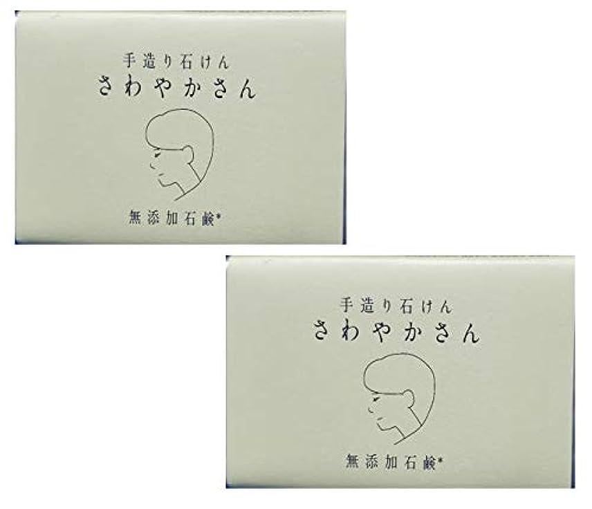 どんなときもトリプルケントやさしい 手造り石鹸 「さわやかさん」90g 無添加 コールドプロセス製法 洗顔せっけん (2個セット)