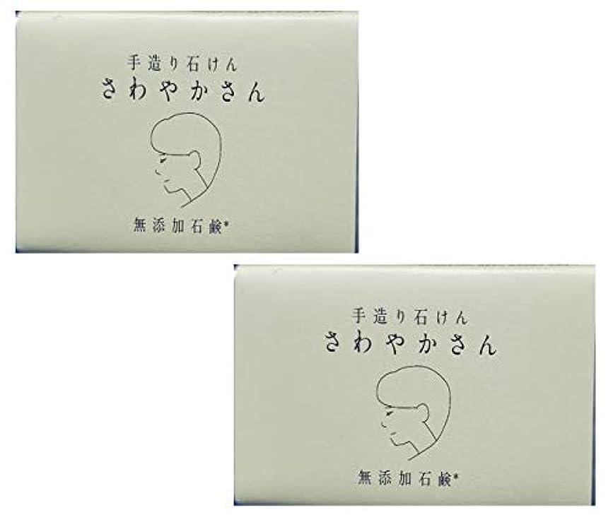捨てる過ち元のやさしい 手造り石鹸 「さわやかさん」90g 無添加 コールドプロセス製法 洗顔せっけん (2個セット)