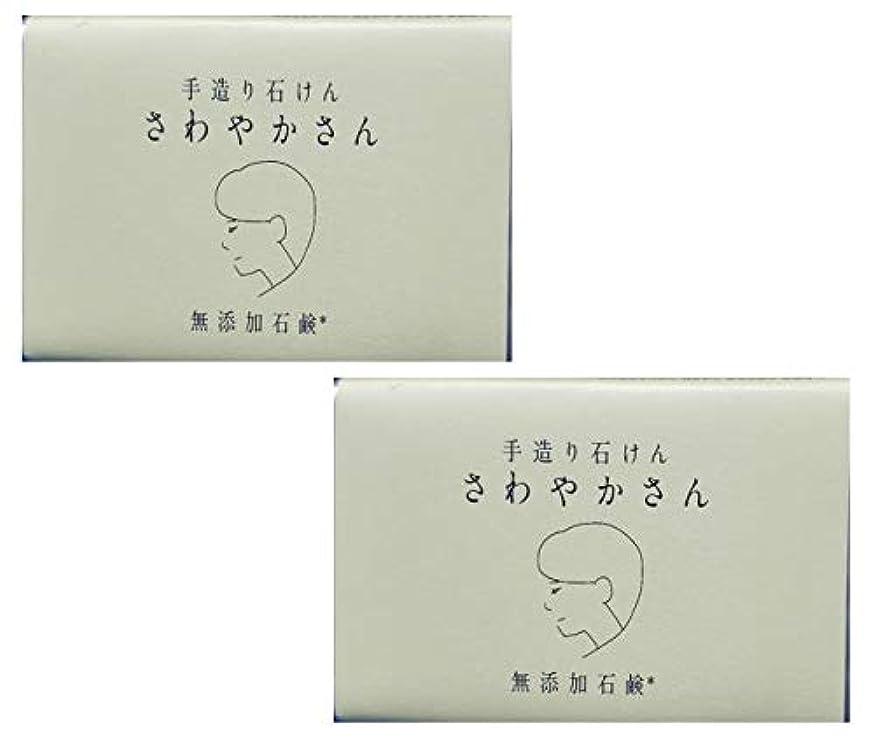 特定の長いですに賛成やさしい 手造り石鹸 「さわやかさん」90g 無添加 コールドプロセス製法 洗顔せっけん (2個セット)
