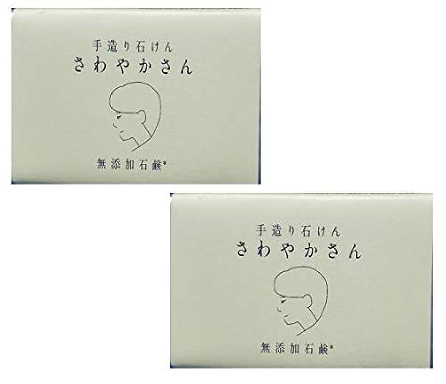 包帯サミット梨やさしい 手造り石鹸 「さわやかさん」90g 無添加 コールドプロセス製法 洗顔せっけん (2個セット)