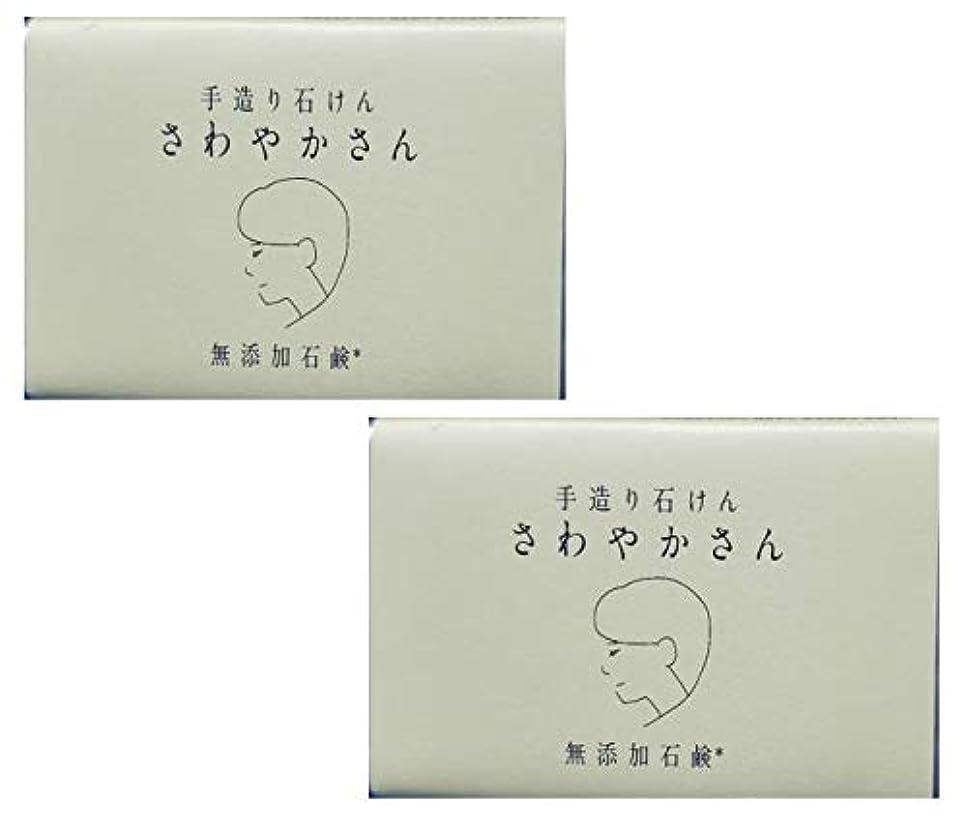 孤児アグネスグレイアメリカやさしい 手造り石鹸 「さわやかさん」90g 無添加 コールドプロセス製法 洗顔せっけん (2個セット)