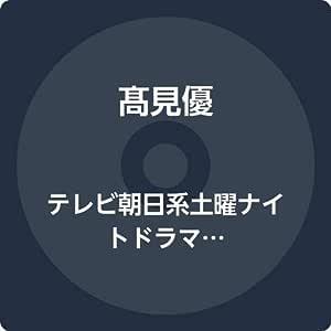 テレビ朝日系土曜ナイトドラマ「べしゃり暮らし」オリジナル・サウンドトラック