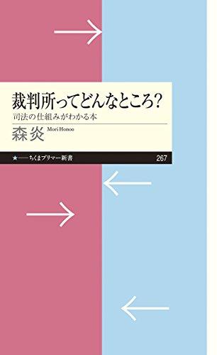 裁判所ってどんなところ?: 司法の仕組みがわかる本 (ちくまプリマー新書)