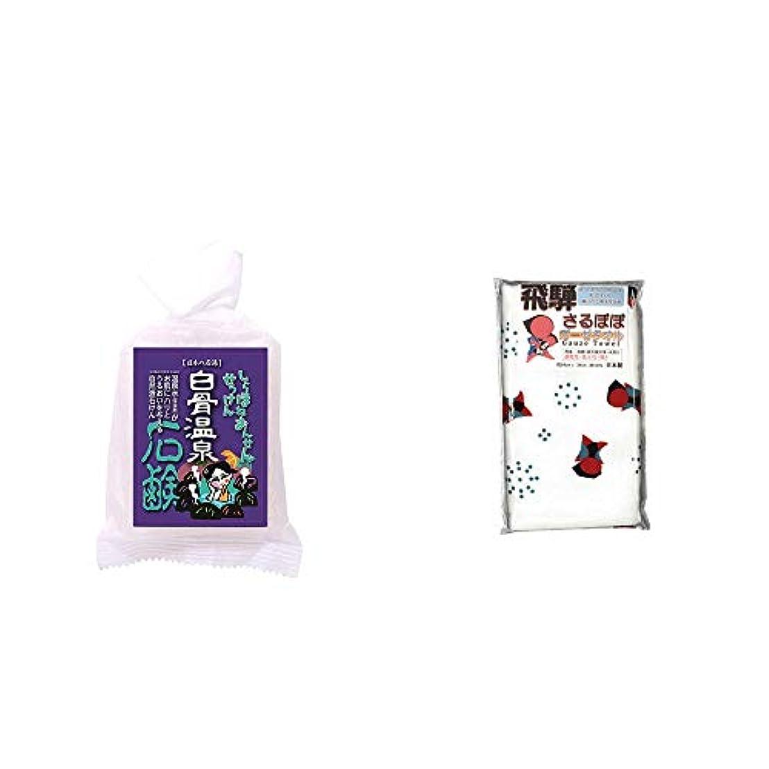 鮫神学校イル[2点セット] 信州 白骨温泉石鹸(80g)?飛騨さるぼぼ ガーゼタオル