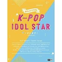 韓国楽譜集 ピアノで演奏する K-POP IDOL STAR - Red Velvet(レッドベルベット) ★★Kstargate限定★★