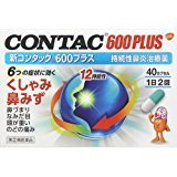 【指定第2類医薬品】新コンタック600プラス 40カプセル