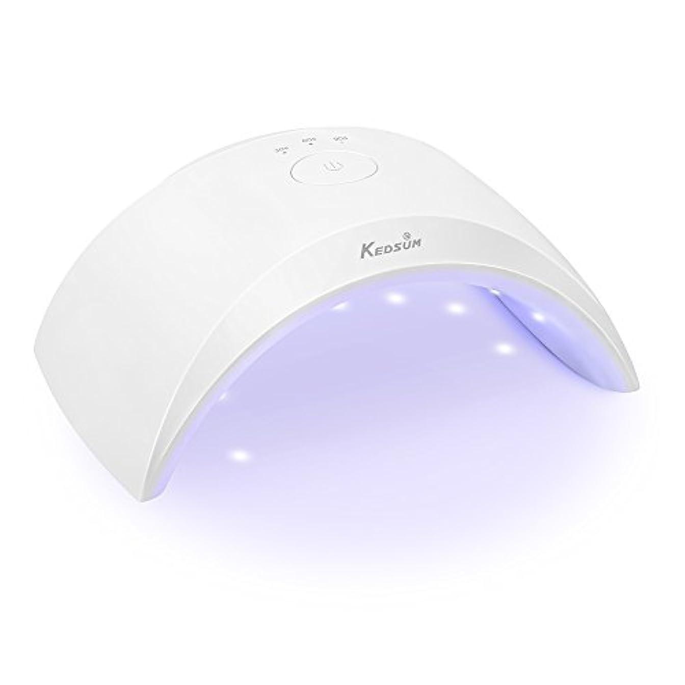 枯れる絞るマーカーKEDSUM UV LEDネイルドライヤー 24W 硬化用ライト マニキュア/ジェルネイル用ライト ネイルランプ 30s/60s/90sタイマー設置可能 手足両用 自動パワーオフ