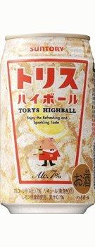 【2ケース】サントリー トリスハイボール350ml缶(24本入)