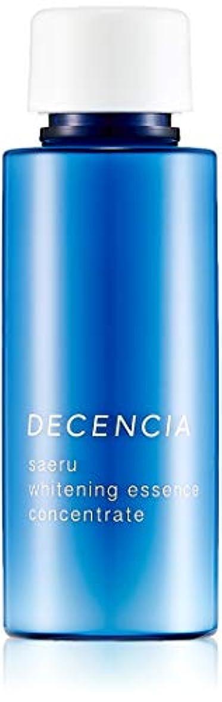 DECENCIA(ディセンシア) サエル ホワイトニング エッセンス コンセントレート リフィル 36g