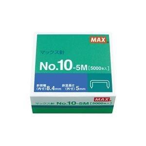 (業務用10セット)マックス ホッチキス針 NO.10-5M MS91190 5000本 ×10セット ds-1469732