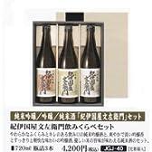 純米吟醸 吟醸 純米酒 紀伊国屋文左衛門 720ml 3本セット
