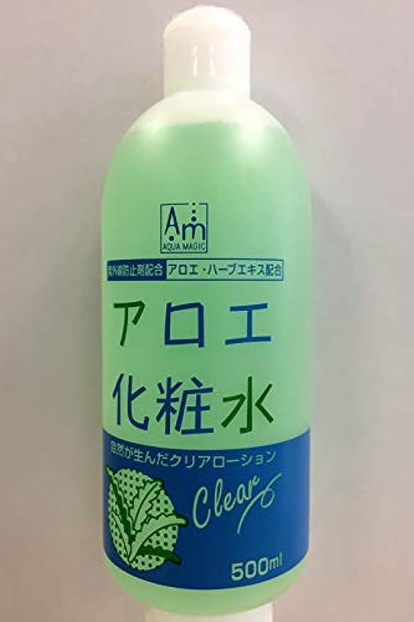 パテラッチレーザアロエ化粧水